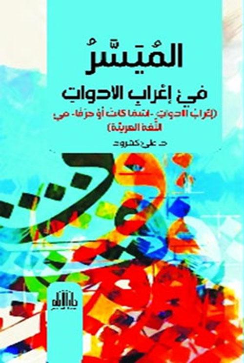 الميسر في إعراب الأدوات (إعراب الأدوات - إسماً كانت او حرفاً) في اللغة العربية