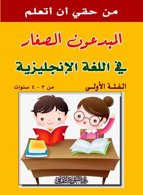 المبدعون الصغار في اللغة الإنجليزية - الفئة الأولى من 3-4 سنوات