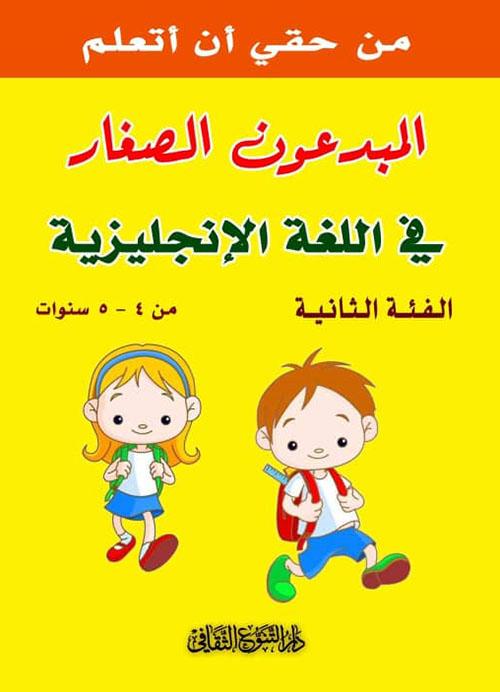 المبدعون الصغار في اللغة الإنجليزية  - الفئة الثانية من 4-5 سنوات