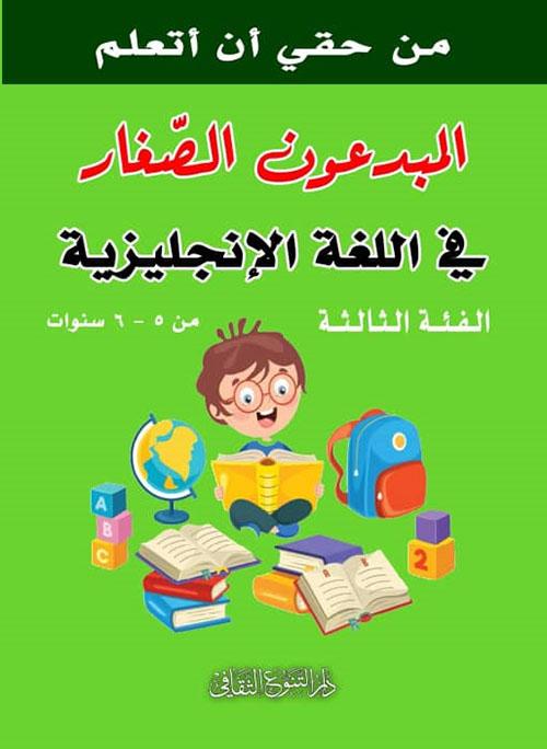 المبدعون الصغار في اللغة الإنجليزية  - الفئة الثالثة من 5-6 سنوات