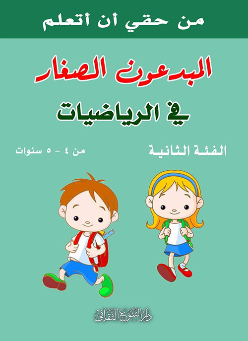 المبدعون الصغار في الرياضيات  - الفئة الثانية من 4-5 سنوات