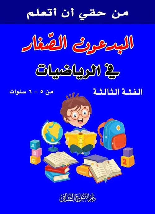 المبدعون الصغار في الرياضيات  - الفئة الثالثة من 5-6 سنوات