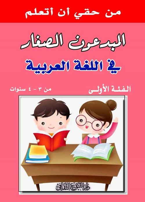 المبدعون الصغار في اللغة العربية - الفئة الأولى من 3-4 سنوات