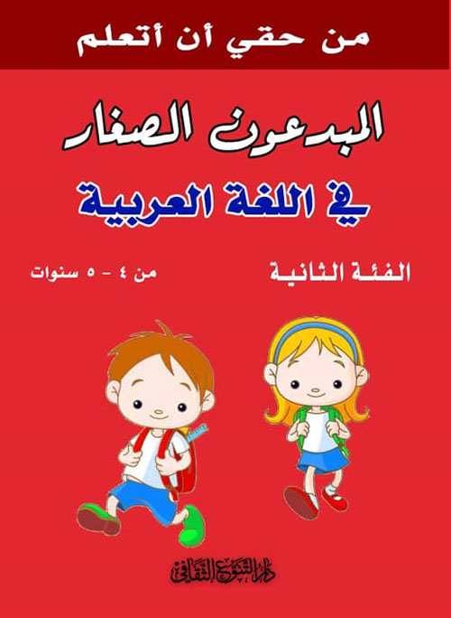 المبدعون الصغار في اللغة العربية  - الفئة الثانية من 4-5 سنوات