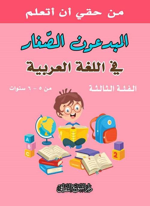المبدعون الصغار في اللغة العربية  - الفئة الثالثة من 5-6 سنوات