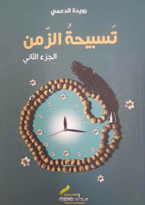 تسبيحة الزمن - الجزء الثاني