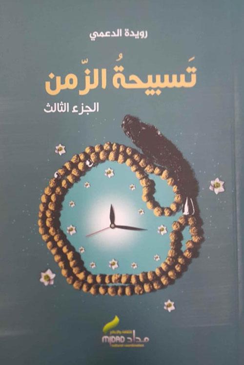 تسبيحة الزمن - الجزء الثالث