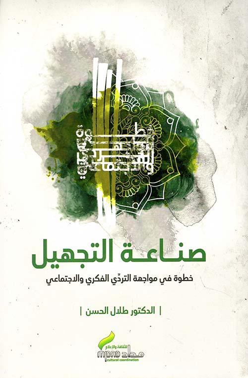 صناعة التجهيل - الدكتور طلال الحسن