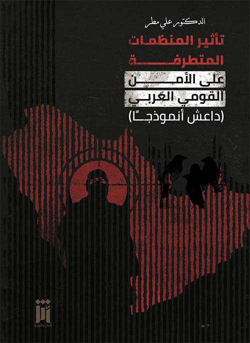 تأثير المنظمات الإرهابية على الأمن القومي العربي
