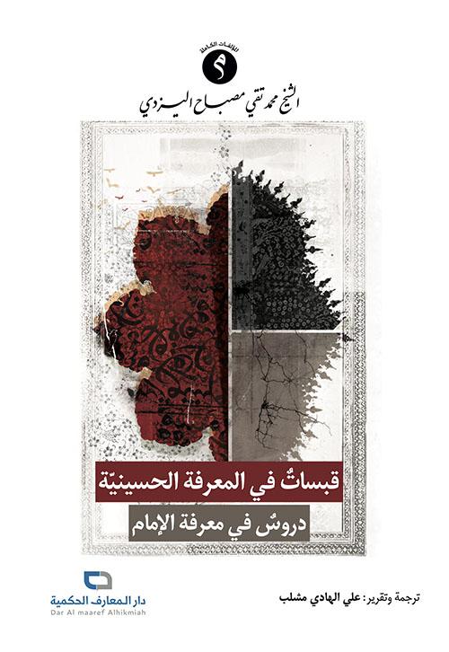 قبسات في المعرفة الحسينية