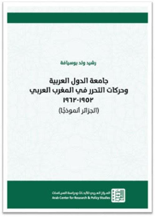 جامعة الدول العربية وحركات التحرر في المغرب العربي 1952-1962