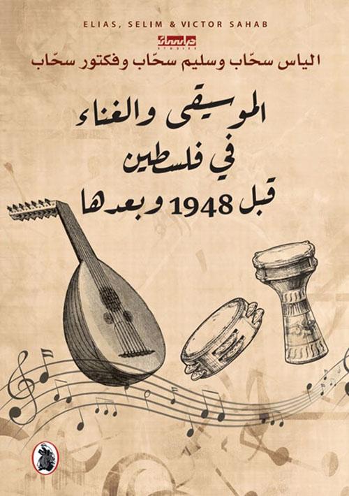 الموسيقى والغناء في فلسطين قبل 1948 وبعدها