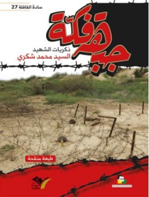 جبهة فكة : ذكريات الشهيد السيد محمد شكري