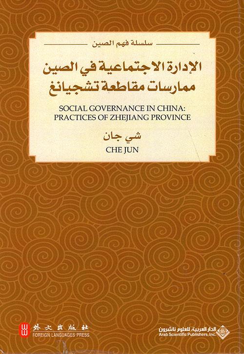 الإدارة الإجتماعية في الصين ؛ ممارسات مقاطعة تشجيانغ