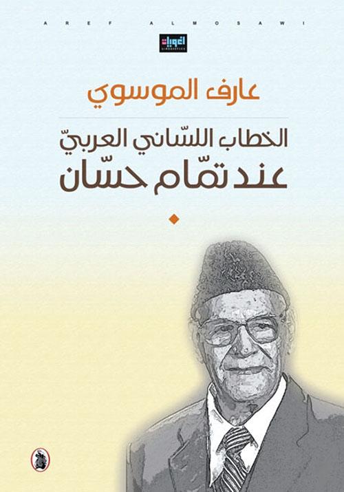 الخطاب اللساني العربي عند تمام حسان