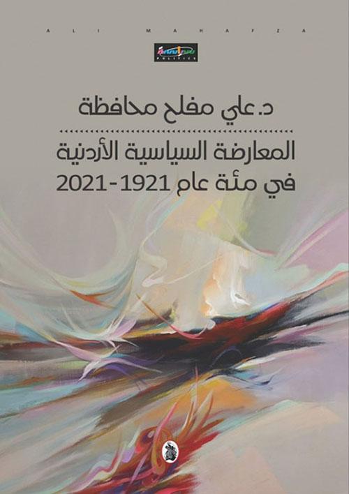 المعارضة السياسية الأردنية في مئة عام 1921-2021