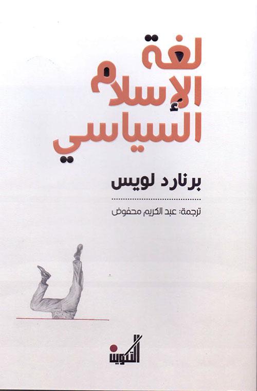لغة الإسلام السياسي