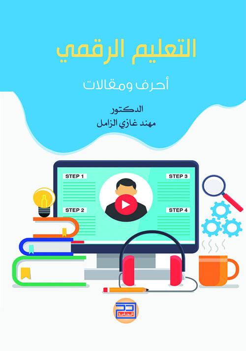 التعليم الرقمي : أحرف ومقالات