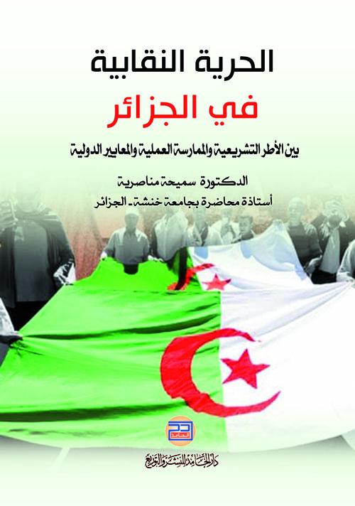 الحرية النقابية في الجزائر بين الأطر التشريعية والممارسة العملية والمعايير الدولية