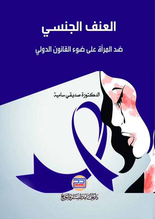 العنف الجنسي ضد المرأة على ضوء القانون الدولي