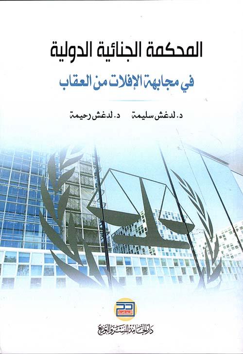 المحكمة الجنائية الدولية في مجابهة الافلات من العقاب