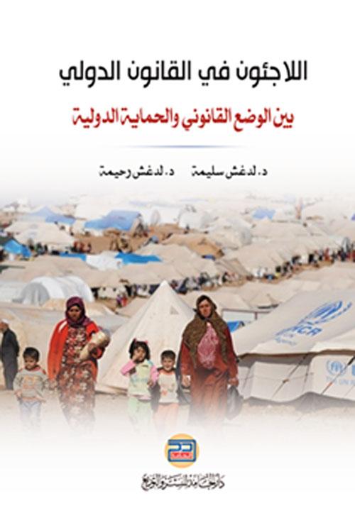 اللاجئون في القانون الدولي بين الوضع القانوني والحماية الدولية