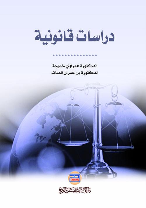 دراسات قانونية