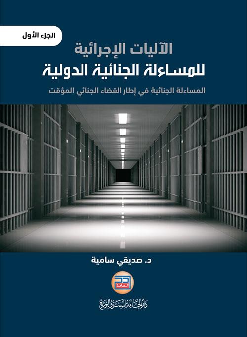 الآليات الإجرائية للمساءلة الجنائية الدولية - المساءلة الجنائية في إطار القضاء الجنائي المؤقت - الجزء الأول