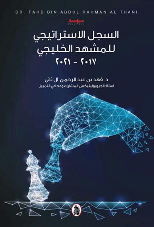 السجل الإستراتيجي للمشهد الخليجي 2017 - 2021
