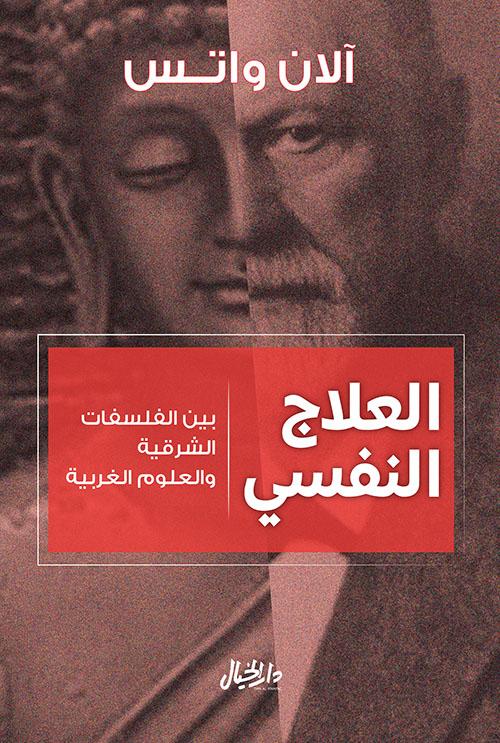 العلاج النفسي ؛ بين الفلسفات الشرقية والعلوم الغربية