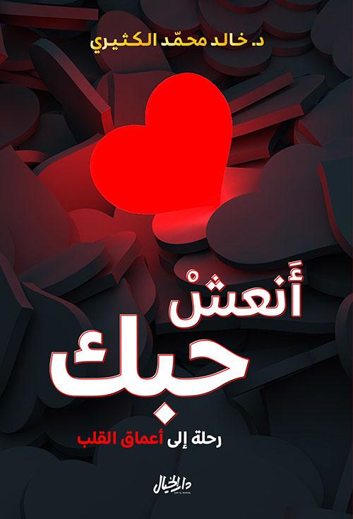 انعش حبك ؛ رحلة إلى أعماق القلب