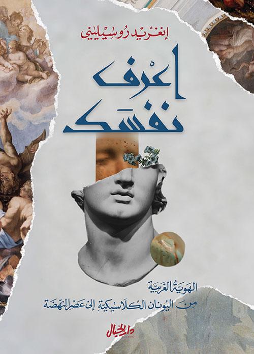 اعرف نفسك ؛ الهوية الغربية من اليونان الكلاسيكية إلى عصر النهضة
