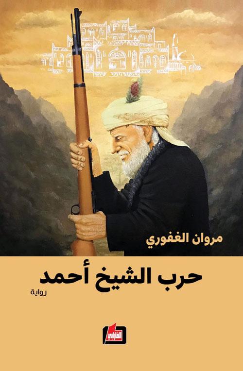 حرب الشيخ أحمد