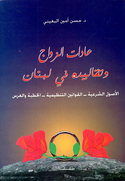 عادات الزواج وتقاليده في لبنان