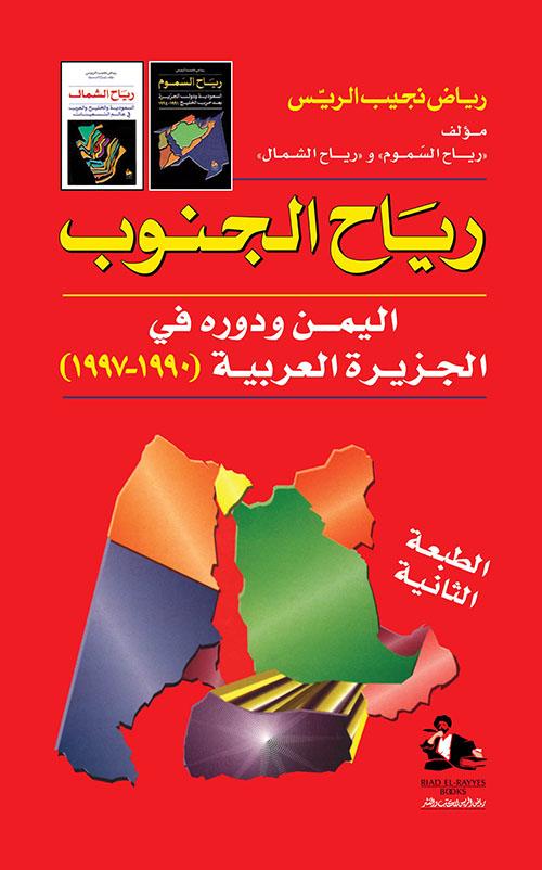 رياح الجنوب اليمن ودوره في الجزيرة العربية 1990 - 1997