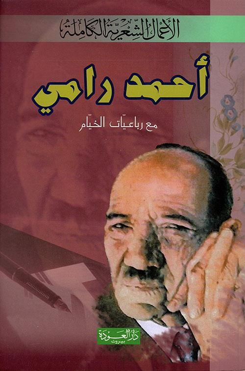 ديوان أحمد رامي - الأعمال الشعرية الكاملة