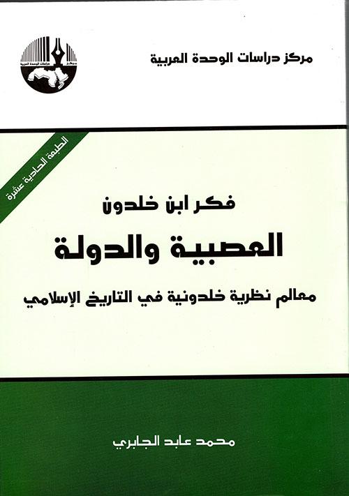 فكر ابن خلدون - العصبية والدولة - معالم نظرية خلدونية في التاريخ الإٍسلامي