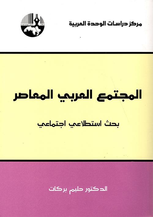 المجتمع العربي المعاصر - بحث استطلاعي اجتماعي