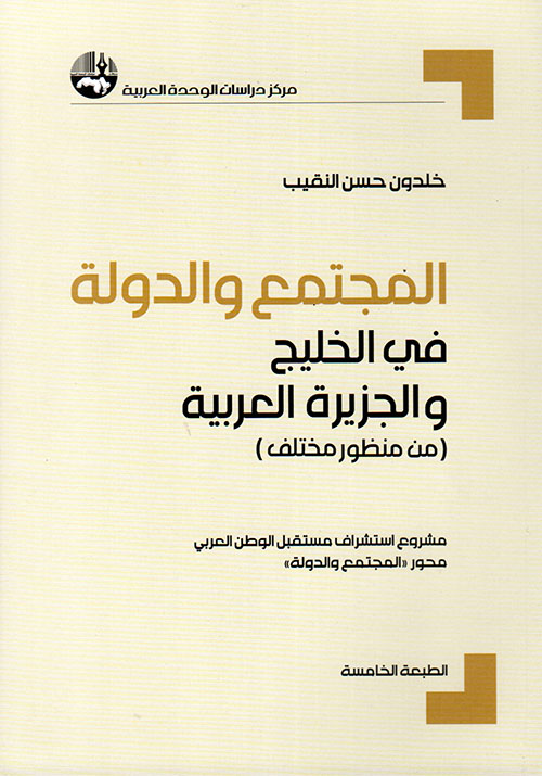 المجتمع والدولة في الخليج والجزيرة العربية ( من منظور مختلف )
