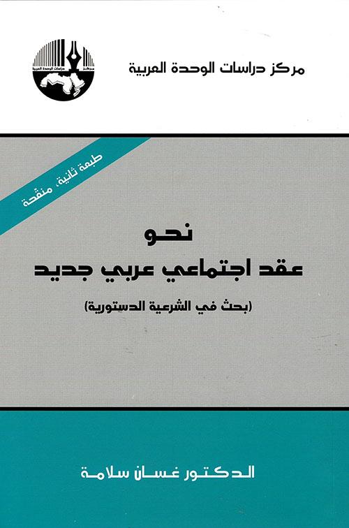 نحو عقد اجتماعي عربي جديد - بحث في الشرعية الدستورية