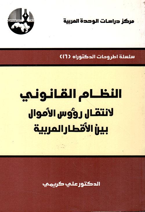 النظام القانوني لانتقال رؤوس الاموال بين الاقطار العربية