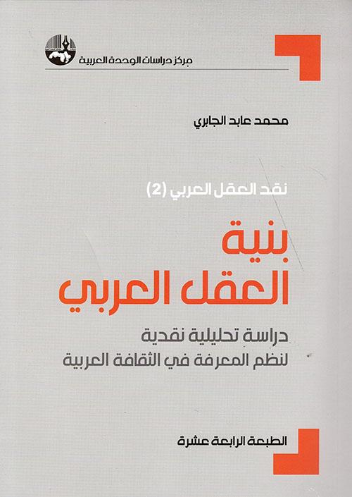 بنية العقل العربي - دراسة تحليلية نقدية لنظم المعرفة في الثقافة العربية