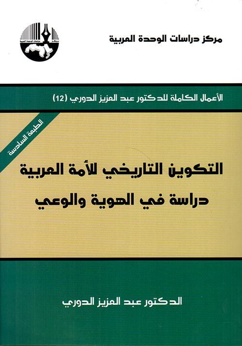 التكوين التاريخي للأمة العربية دراسة في الهوية والوعي