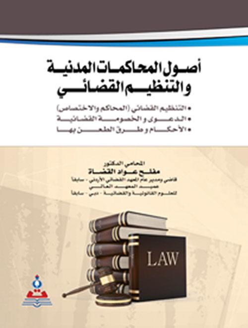 أصول المحاكمات المدنية والتنظيم القضائي في الأردن