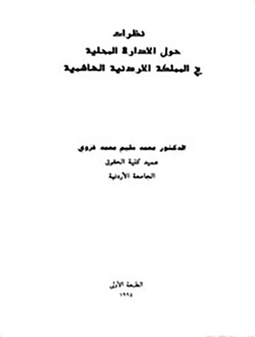 نظرات حول الإدارة المحلية في المملكة الأردنية