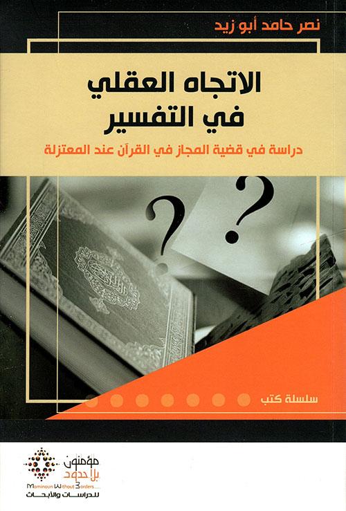 الاتجاه العقلي في التفسير - دراسة في قضية المجاز في القرآن عند المعتزلة