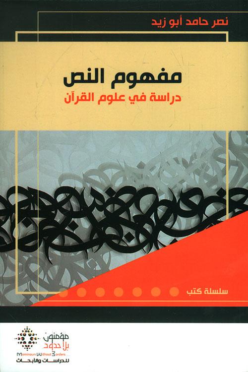 مفهوم النص - دراسة في علوم القرآن