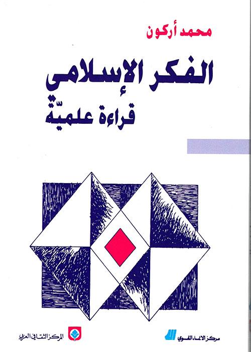 الفكر الإسلامي قراءة علمية