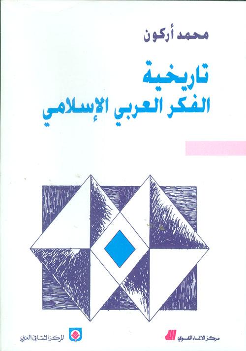 تاريخية الفكر العربي الإسلامي