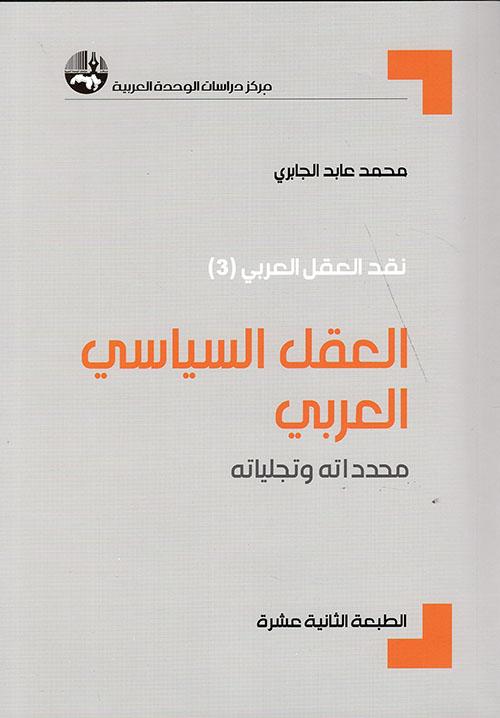 العقل السياسي العربي - محدداته وتجلياته
